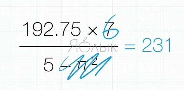 MyScript Calculator – рукописный калькулятор для iPad и iPhone