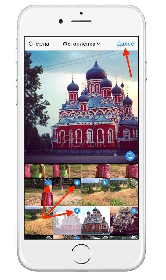 Как в Instagram загружать сразу несколько фото и видео в одном сообщении