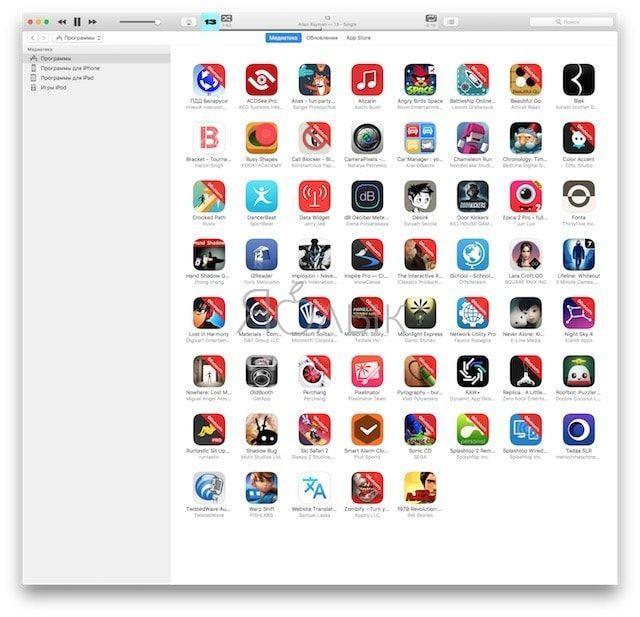 Как скачивать платные игры и приложения бесплатно в App Store