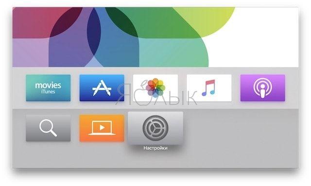 Домашний экран Apple TV