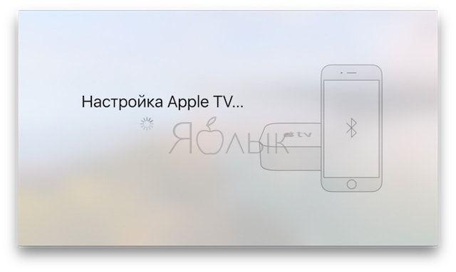 Настройка Apple TV с помощью iPhone