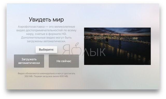 Настройка Apple TV вручную