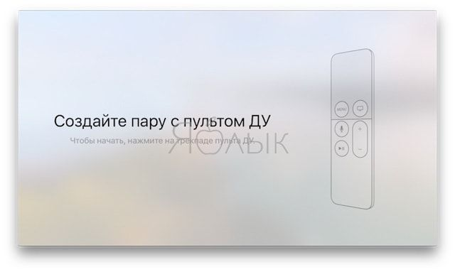 Настройка Apple TV