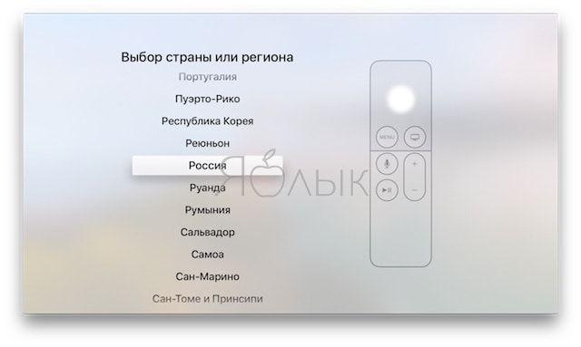 Выбор страны на Apple TV