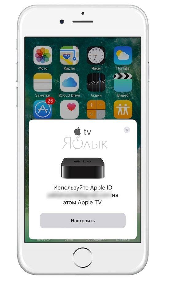 Настройка Apple при помощи iPhone