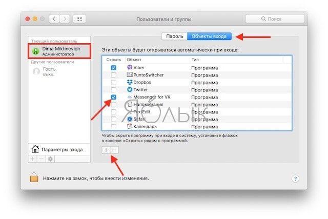 Автозагрузка на Mac, или как добавить (удалить) программы