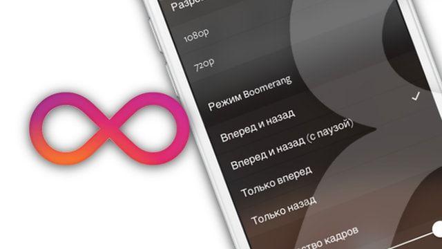 Как открыть скрытые настройки зацикливания видео в Boomerang на iPhone