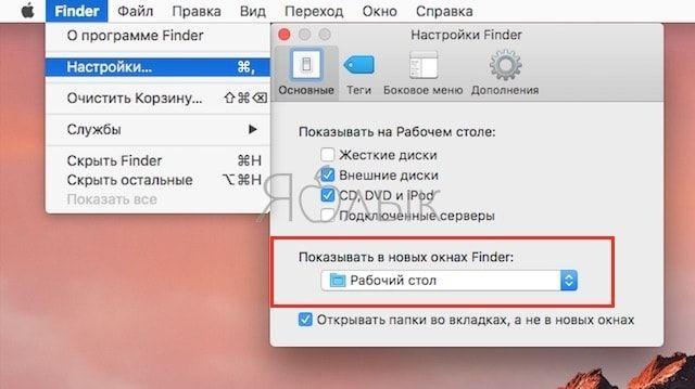 Finder на Mac (macOS)