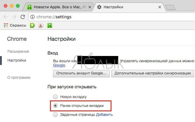 Секреты Google Chrome для Windows и Mac