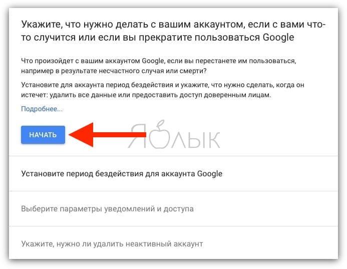 Как завещать аккаунт Google (Gmail, YouTube и т.д.) в случае смерти
