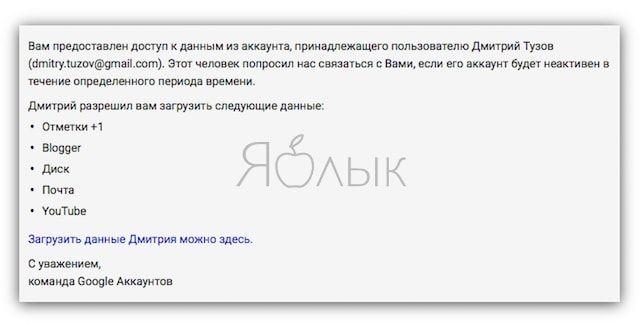 Как завещать аккаунт Google