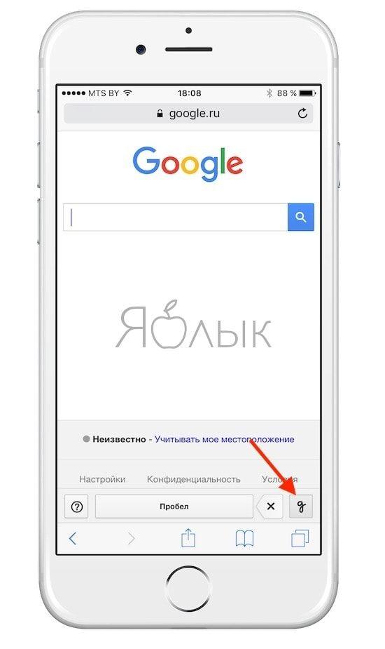 Как включить рукописный ввод в поиске Google на iPhone или iPad?