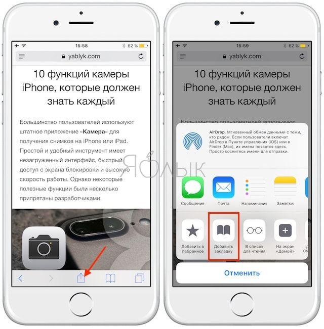 Как добавить закладку в Safari на iPhone