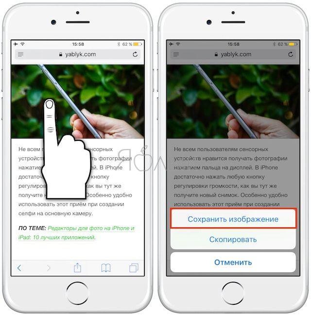 Как сохранить фото в Safari на iPhone