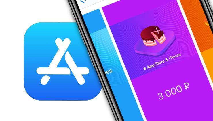 Как подарить кому-то платную игру из App Store или положить денег на счет