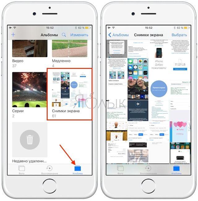 Снимки экрана iOS