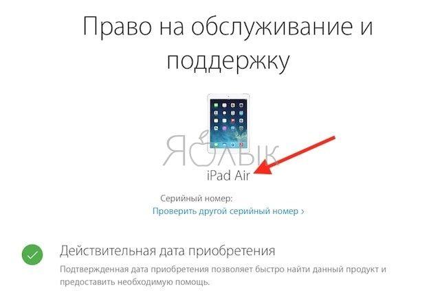 Как купить б/у iPad (с рук)