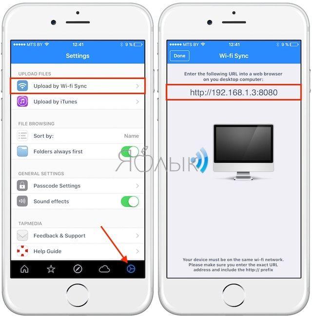 Как использовать iPhone в качестве USB-флешки