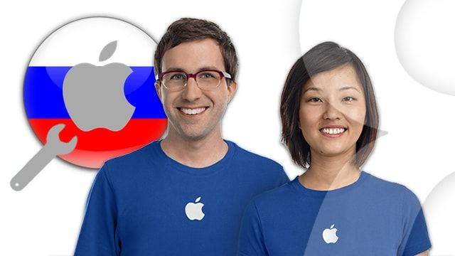 official service repair apple russia