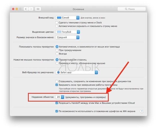 Открыть недавние в приложениях macOS