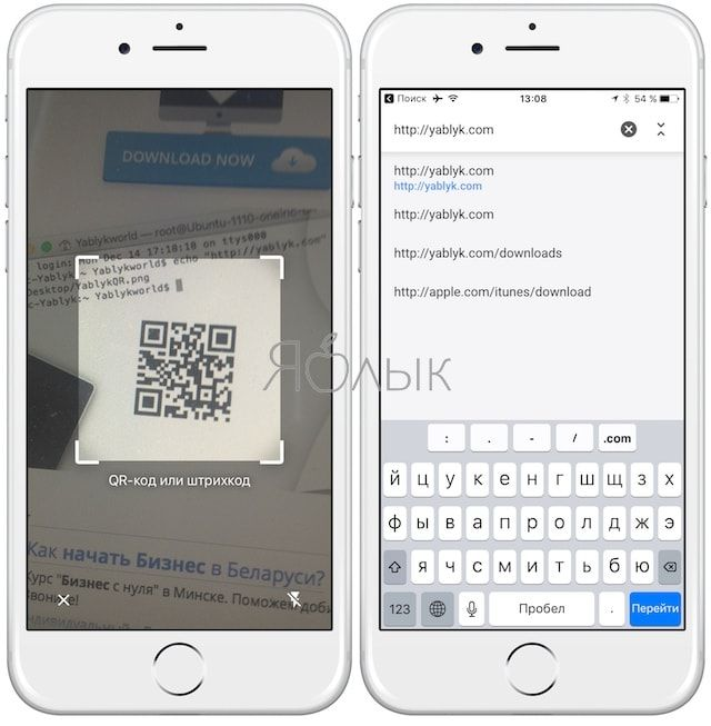 сканер QR-кодов и штрихкодов в Google Chrome на iPhone