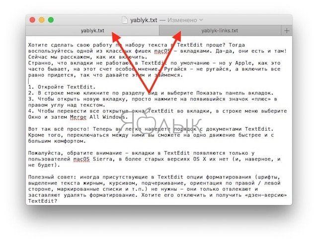 вкладки в текстовом редакторе TextEdit на Mac (macOS)
