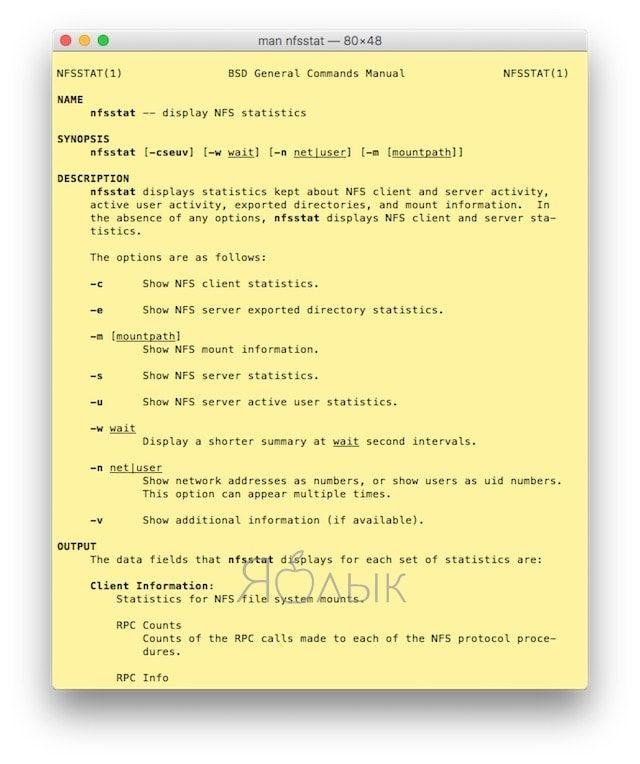 Как открыть полный список команд Терминала в macOS