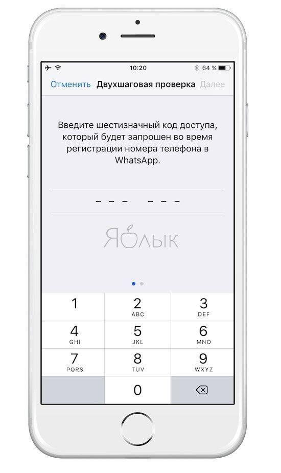 Как защитить WhatsApp от взлома на iPhone