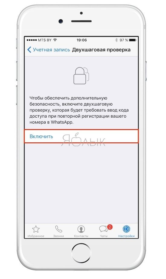 Как защитить WhatsApp от взлома