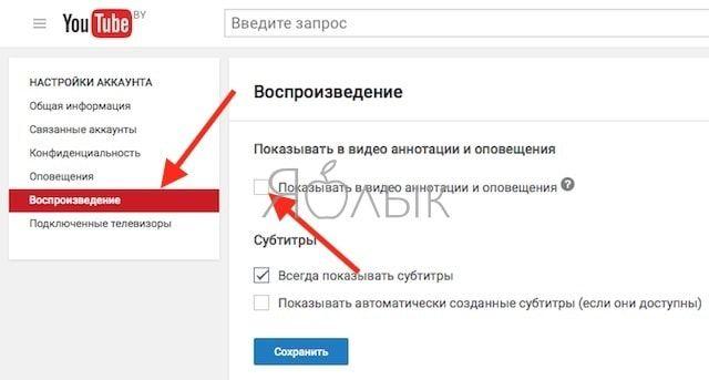 Как в YouTube отключить все всплывающие аннотации