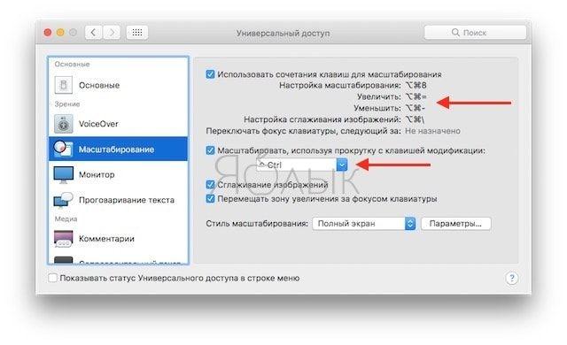 «Универсальный доступ» на macOS