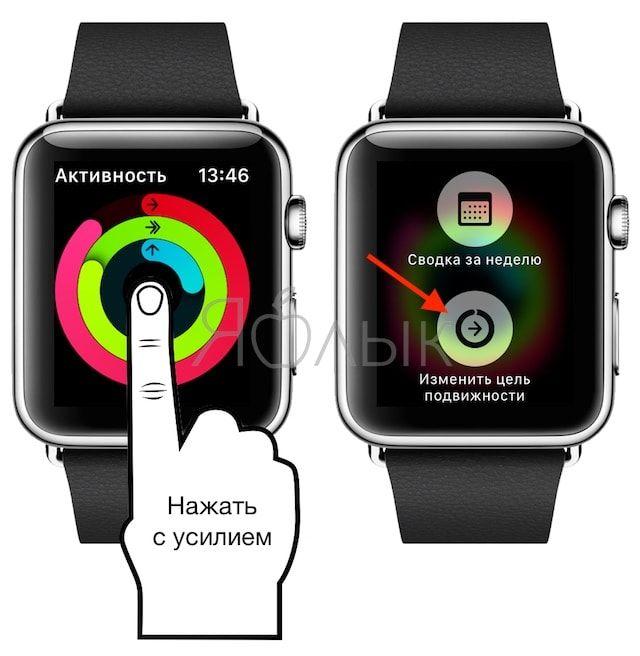Изменение целей в «Активности» на часах Apple Watch