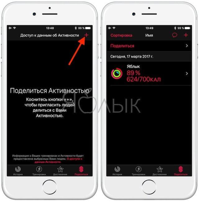 Поделиться «Активностью» на часах Apple Watch