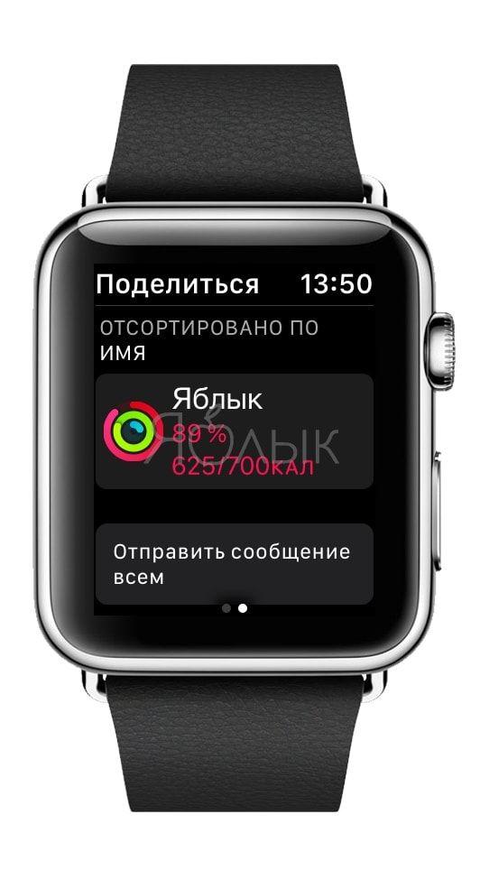 «Активность» на часах Apple Watch