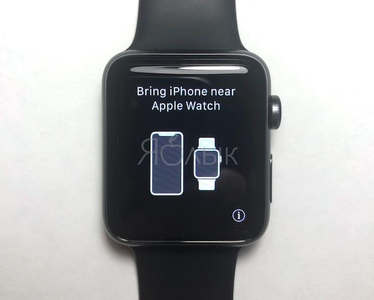 Разместите часы Apple Watch рядом с iPhone