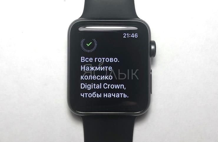 Синхронизация Apple Watch