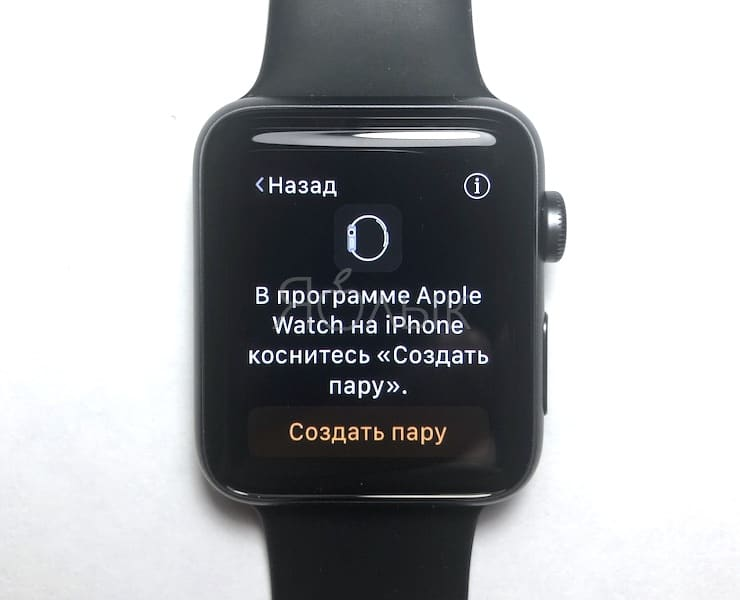 Создание пары Apple Watch и iPhone