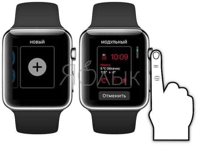 Как добавить новый циферблат на Apple Watch