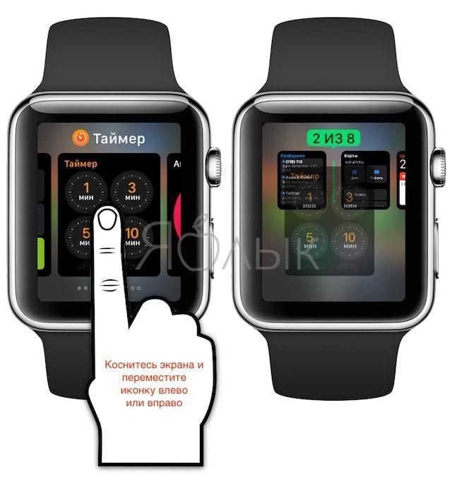 Как настроить Dock на Apple Watch