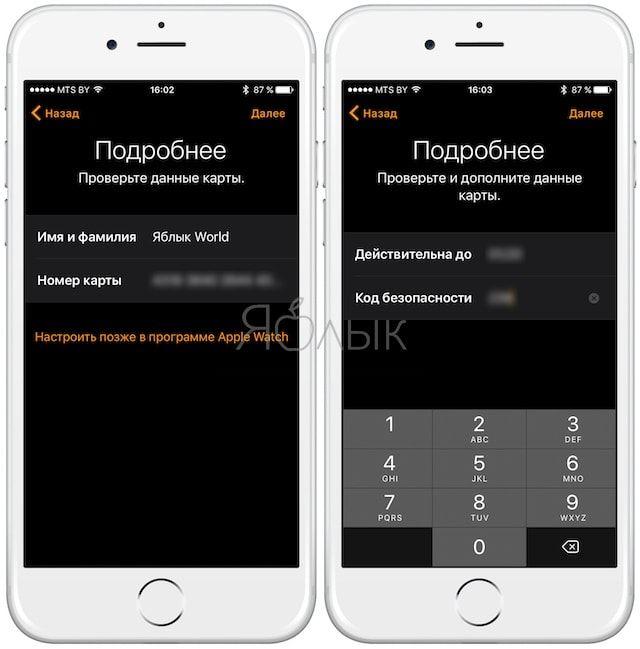 Настройка Apple Pay на Apple Watch