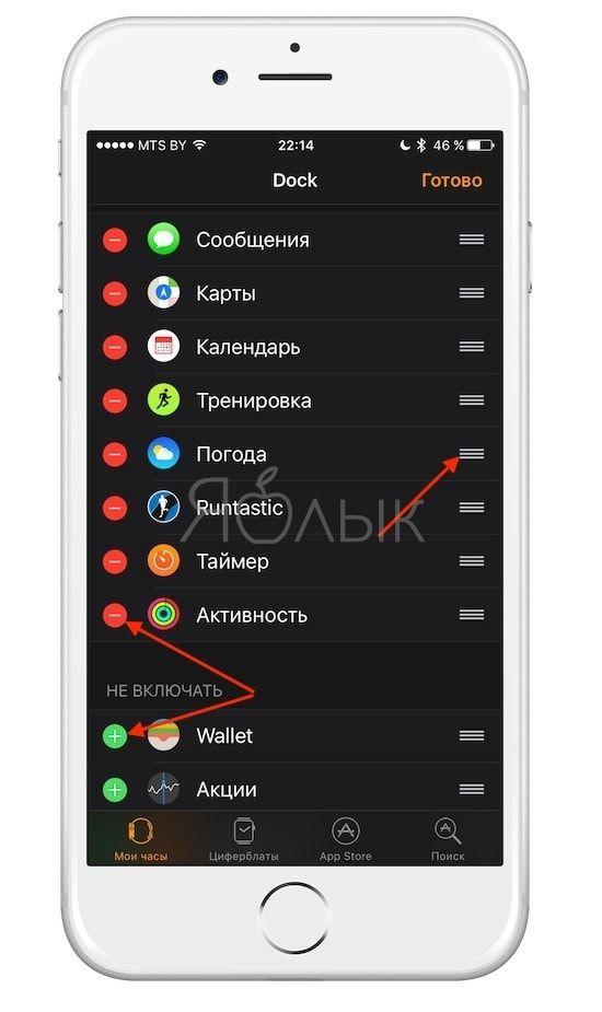 Как управлять панелью Dock на Apple Watch при помощи iPhone