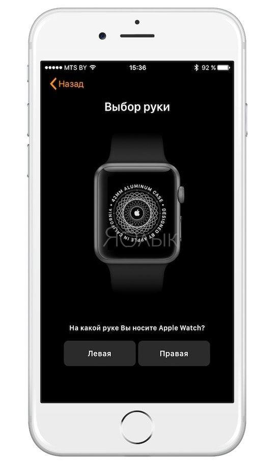 Выбор руки на Apple Watch