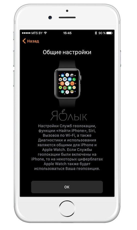 Общие настройки в Apple Watch