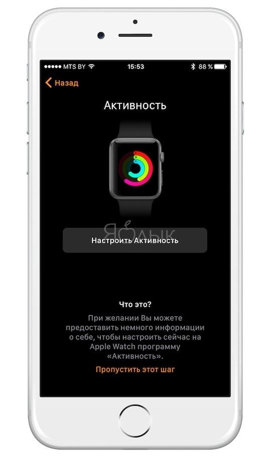 Активность на Apple Watch