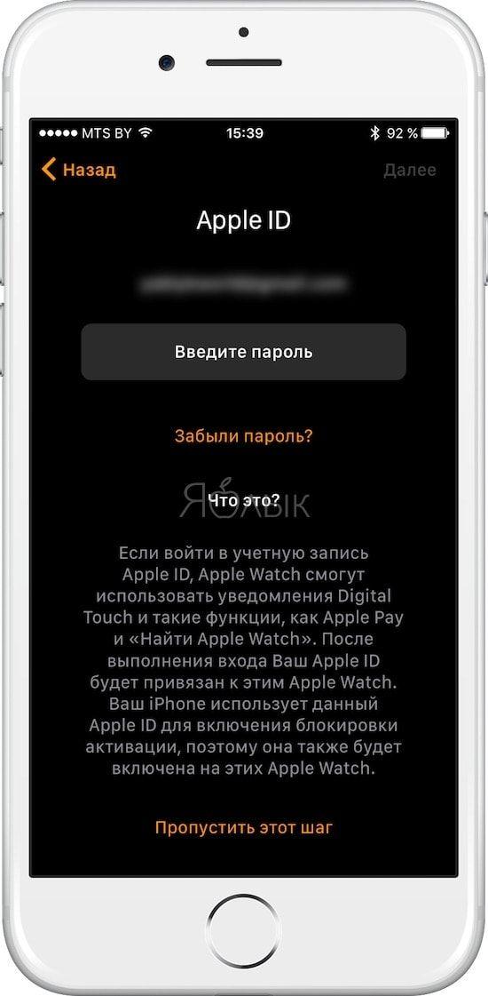 Ввод Apple ID на Apple Watch