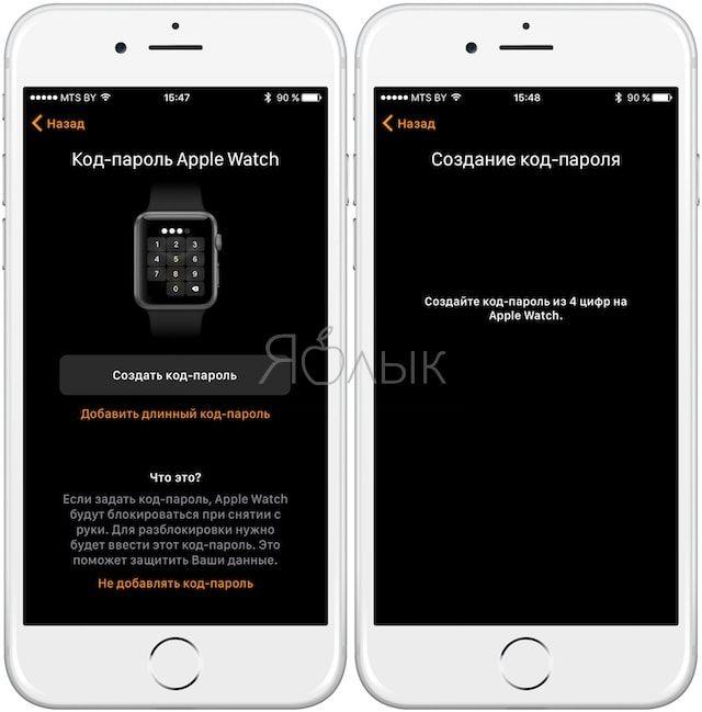 Код-пароль на Apple Watch