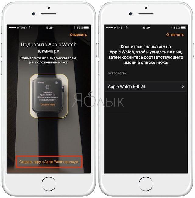 Создать пару на Apple Watch