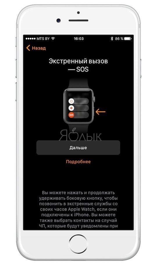 Настройка SOS на Apple Watch