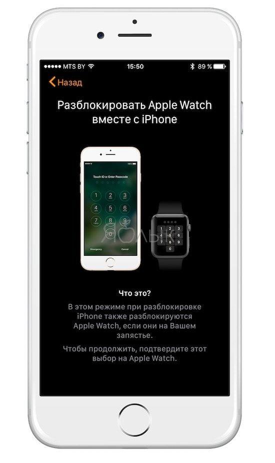 Разблокировка Apple Watch