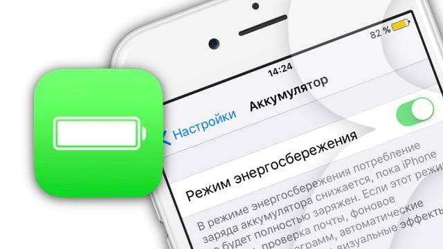 Как включить энергосберегающий режим на iPhone и iPad